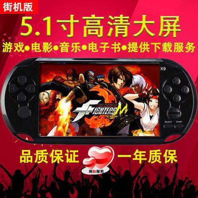 小霸王PSP游戏机掌机5寸大屏幕街机俄罗斯方块机怀旧游戏机掌机