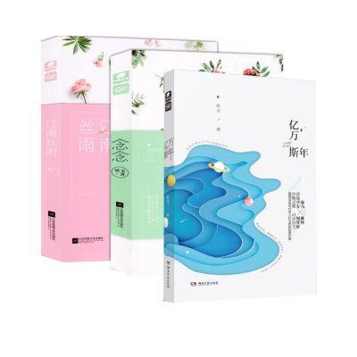 正版包邮 狄戈小说全套3册 汀南丝雨+念念+亿万斯年 爱格小说书籍
