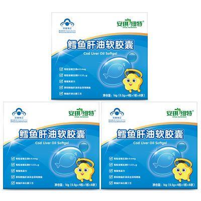 3盒装 安琪纽特鳕鱼肝油软胶囊儿童婴幼儿孕妇宝宝增强免疫力