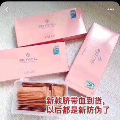 日本Royal脐带血精华液一盒90小包