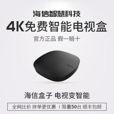 海信智能电视盒PX510网络盒子直播电视盒4k机顶盒