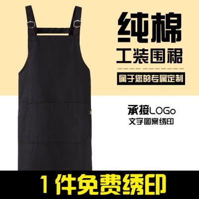 围裙定制logo印字韩版时尚餐厅咖啡奶茶店网咖美甲防水纯棉工作服