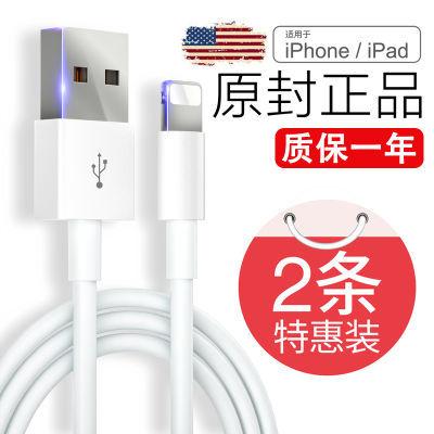 iPhone数据线苹果手机充电线快充适用5s/6/7plus/8/x/ipad通用1米