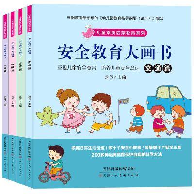 全4册儿童安全素质启蒙教育系列正版幼儿童故事书绘本教育部推荐