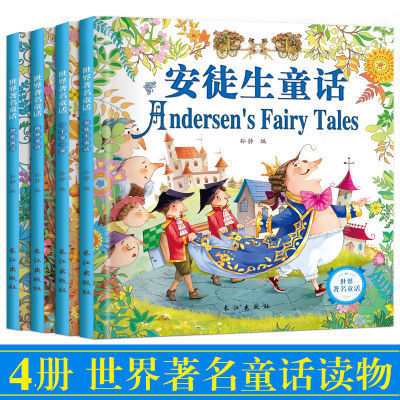 全四册课外书小学生格林童话安徒生童话一千零一夜儿童睡前故事书