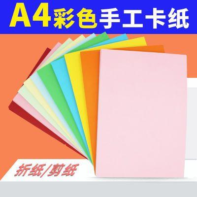 50张彩色a4卡纸230g贺卡纸卡片手工纸幼儿园diy材料折纸彩纸卡纸