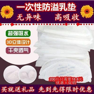 溢奶垫待产包哺乳防溢乳垫胶冷面片乳垫明星片超便月馨手抓饼片冰