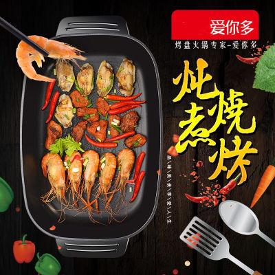 韩式家用多功能电烤鱼盘子烤鱼锅煮鱼煎鱼烤肉无烟不粘锅电烤鱼炉