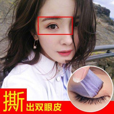 抖音同款双眼皮神器双眼皮定型霜永久定型双眼皮贴大眼神器35g