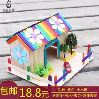 (送剪刀胶水装饰)雪糕棒diy手工制作模型房子材料包益智拼装