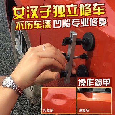 汽车凹陷修复工具 冰雹坑凹痕凹坑免漆钣金修复汽车钣金维修工具