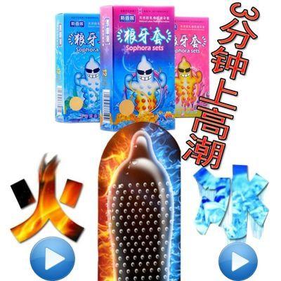 【冰火两重天】狼牙套斯香妮避孕套安全套高潮情趣延时持久套