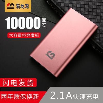 【今日优惠】大容量充电宝10000mah快充移动电源苹果安卓手机通用