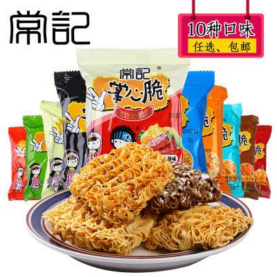 30包【常记】正宗掌心脆 单包26g大面饼 掌心面干脆面休闲零食