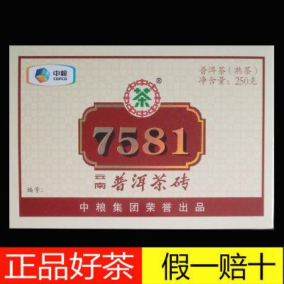 普洱熟茶中茶7581熟砖2017年中粮普洱茶云南勐海三年陈香新品250g