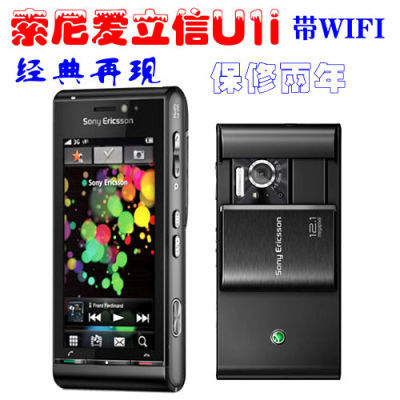 Sony Ericsson/索尼爱立信U1i手机 智能触摸 音乐拍照手机 老人机