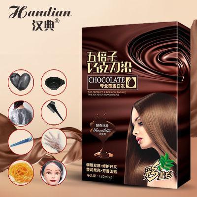 汉典五贝子巧克力染发剂彩色永久纯植物染发膏不伤发不刺激�h油膏