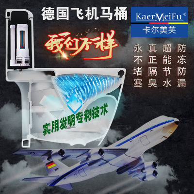 卡尔美芙飞机翻板马桶家用陶瓷防堵塞翻斗坐便器超漩虹吸节水防臭