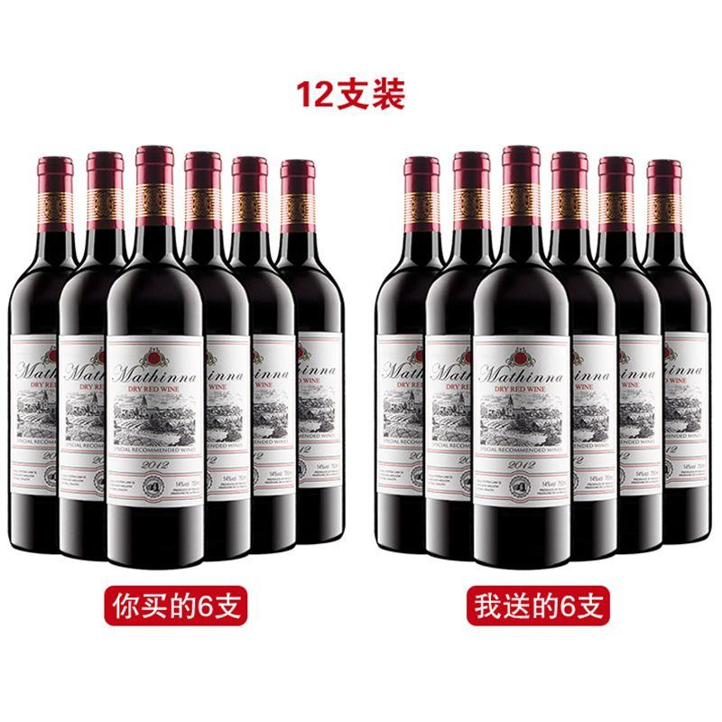 过节送礼法国进口红酒整箱6支装正品玛丁娜古堡赤霞珠干红葡萄酒