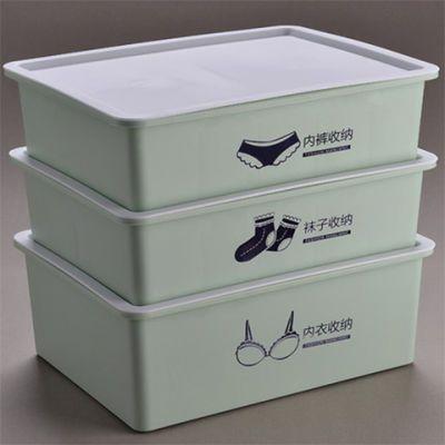 【三件套带盖】内衣内裤收纳盒袜子文胸整理箱抽屉式塑料分格家用