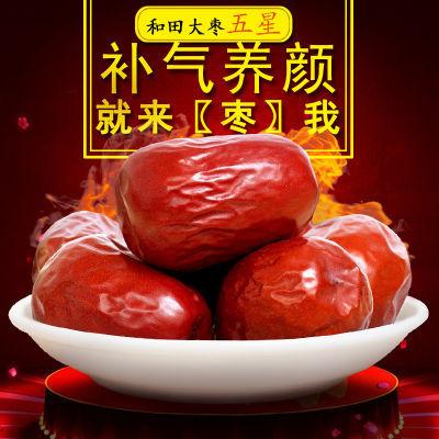 红枣干零食大枣灰枣蜜枣新疆和田玉枣大红枣孕妇干果零食500gx2袋