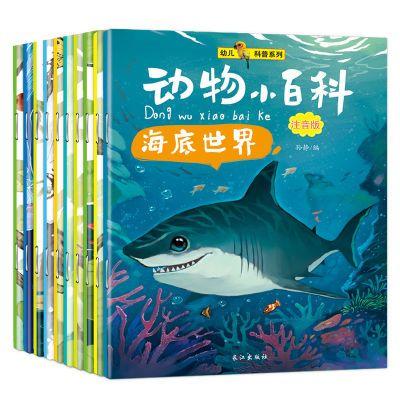 10册儿童百科全书注音亲子绘本动物故事书漫画书启蒙书幼儿科普书
