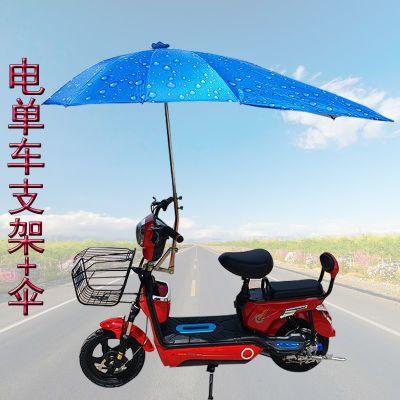 电动车遮阳伞踏板自行车雨伞雨棚48V电单车防晒伞燕尾伞支架配件