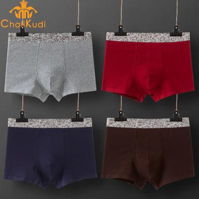 【查利库帝】男士内裤一片式无痕纯色棉质平角裤青年大码透气内裤