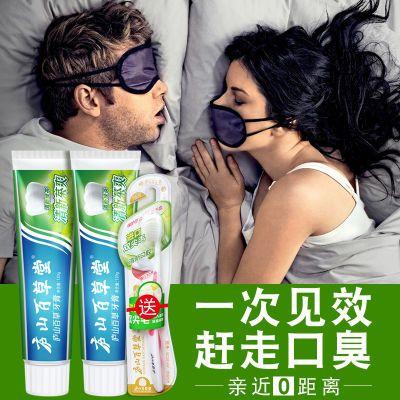 【草本去口臭】【一次见效】庐山百草堂特效去除口气牙膏美白120g