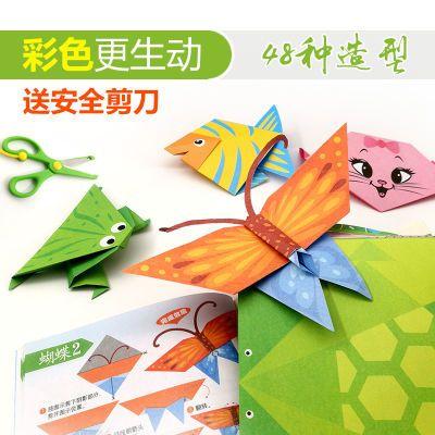 儿童剪纸手工diy制作立体彩色折纸大全书幼儿园趣味动物纸杯画