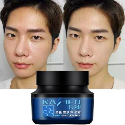 男士面霜保湿护肤霜脸油去黑头淡化黑色素补水控油滋润乳液润肤霜