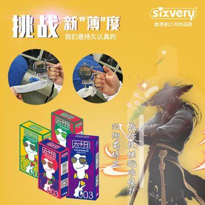 Sixvery香港进口乳胶避孕套G点大颗粒?#25159;?#29992;品男用延迟超薄安全套