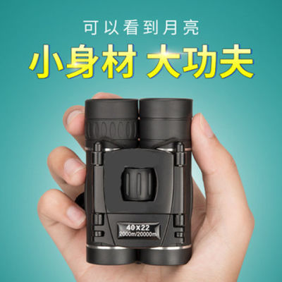 【超清晰款】户外升级双筒望远镜高倍高清微光夜视手机拍照演唱