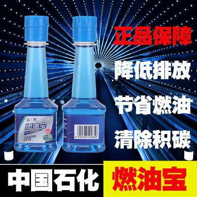 瓶装新款易捷中石化海龙燃油宝除积碳汽油添加剂汽车节油宝