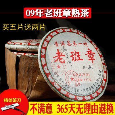 普洱茶叶357g【买5饼送2饼送茶刀】红茶普洱熟茶云南勐海七子饼茶