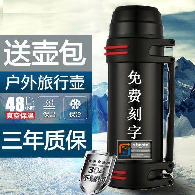 【免费刻字】保温杯男大容量保温壶暖热水瓶户外车载不锈钢旅行壶