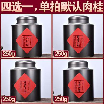 250g-500g牛栏坑马头岩武夷山正宗大红袍肉桂水仙金骏眉特级茶叶