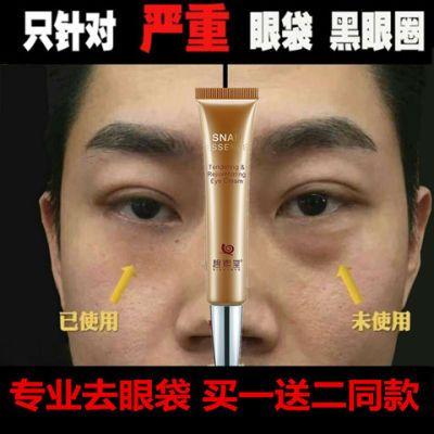 无限极护肤品眼霜去皱纹木薯眼霜去眼袋黑眼圈脂肪粒让眼睛变大眼