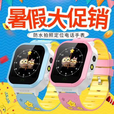 儿童智能手表触屏GPS定位防走丢男孩女孩款远程拍照新款彩屏手表