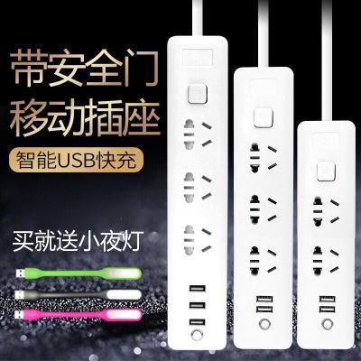 家用独立开关插座多功能USB充电插排插线板电插板带线排插接线板
