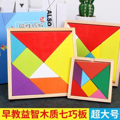 【学校推荐 课本色七巧板】益智拼图积木玩具男女孩幼儿小学3-6岁
