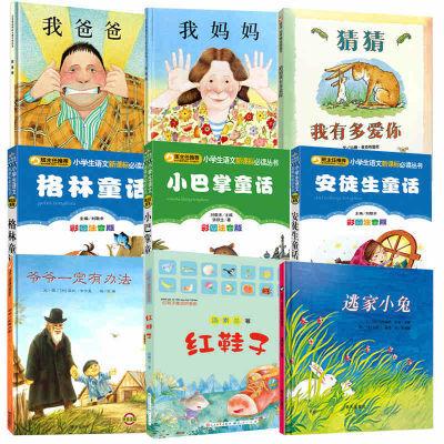 2018年清华附小学校一二年级儿童注音版必读课外书老师推荐绘本