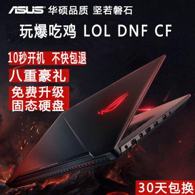 原装正品ASUS华硕笔记本电脑游戏本i5超薄i7吃鸡LOL手提式电脑