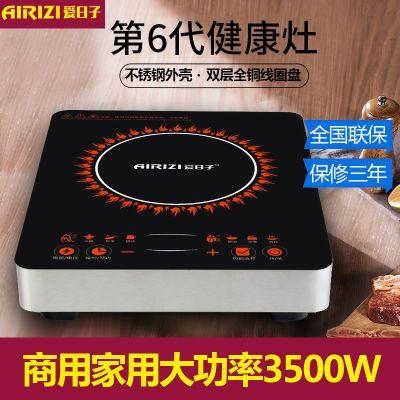 爱日子商用电磁炉家用爆炒特价大功率电磁炉3500W平面电磁灶正品