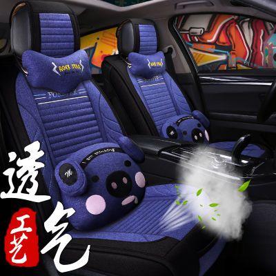 卡通四季专用汽车坐垫骐达朗动宝来途观英朗夏季亚麻男女全包座套