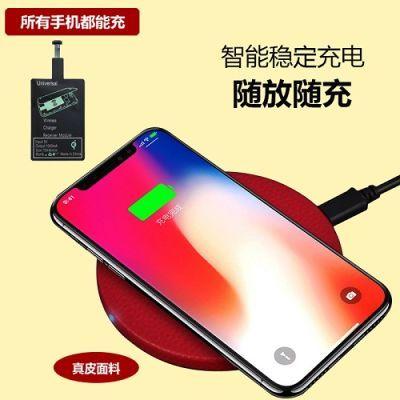 「手机无线充电器」苹果无线快充 安卓接收器 华为万能oppo发射器