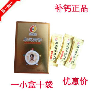 康元离子钙固体饮料一小盒十袋试用装九华盛世补钙正品