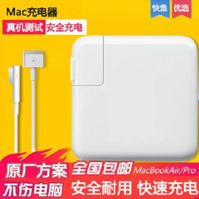 苹果笔记本充电器macbook/air/pro电脑电源线45w60w85wL头T头适配