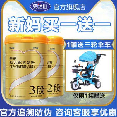 【买一送一】完达山奶粉菁采安力聪婴幼儿3段2段1段800g牛奶粉