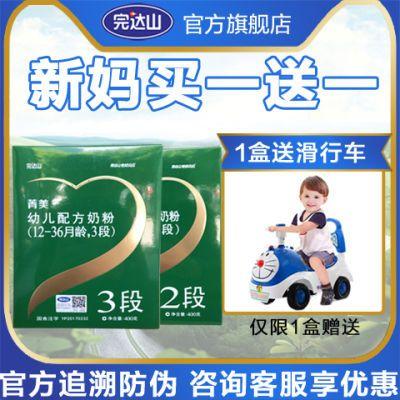 【买一送一】完达山奶粉菁美世纪贝贝3段2段1段婴幼儿400g盒装